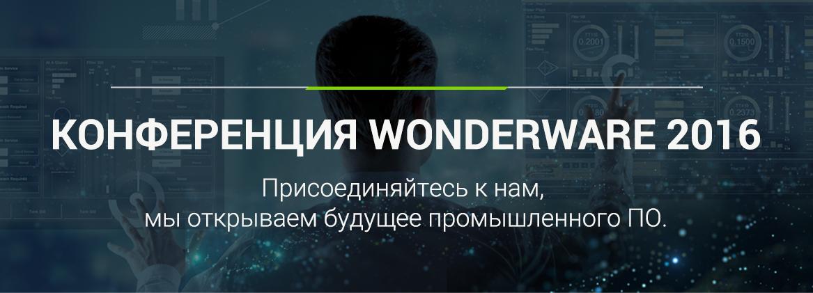 Wonderware 2016