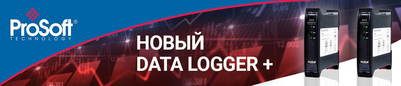 Data Logger Plus от ProSoft Technology