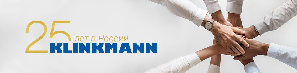 25 лет Клинкманн в России