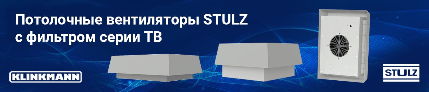 Вентиляторы с фильтром серии ТВ от STULZ