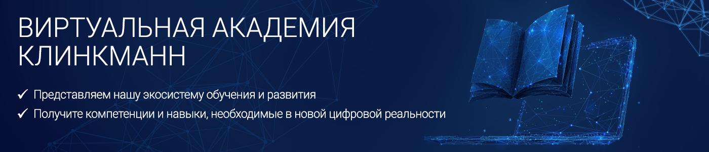 Виртуальная Академия Клинкманн