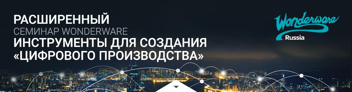Расширенный семинар Wonderware