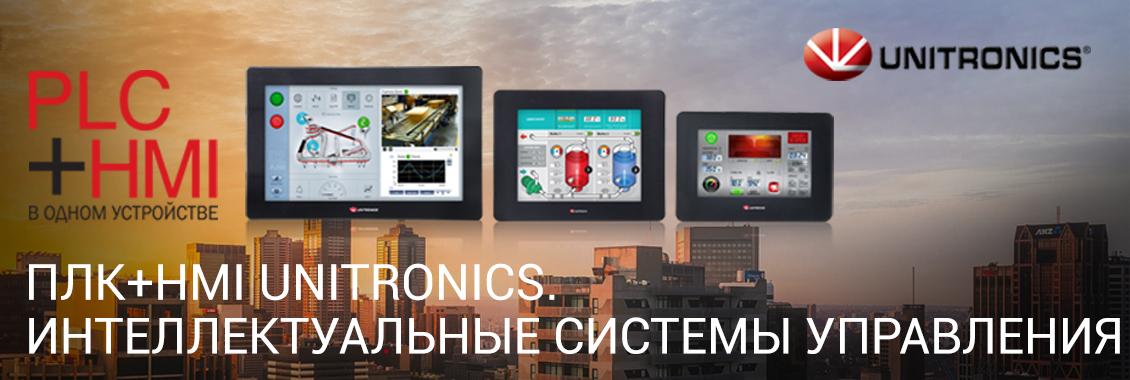 ПЛК+HMI Unitronics. Интеллектуальные системы управления