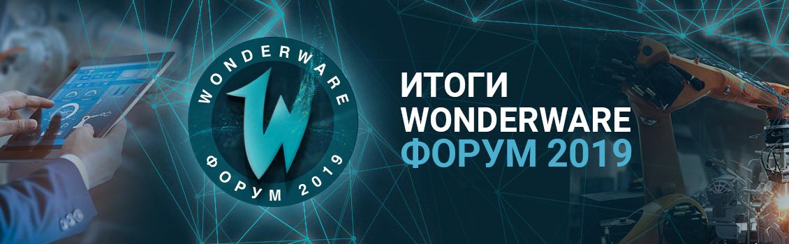 Wonderware Форум 2019