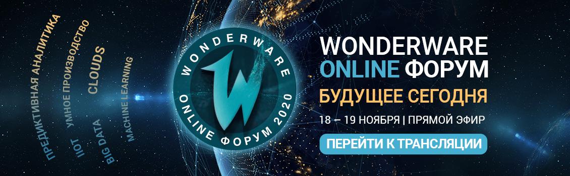 Wonderware Forum 2020