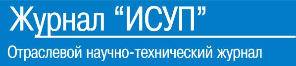 Журнал ИСУП