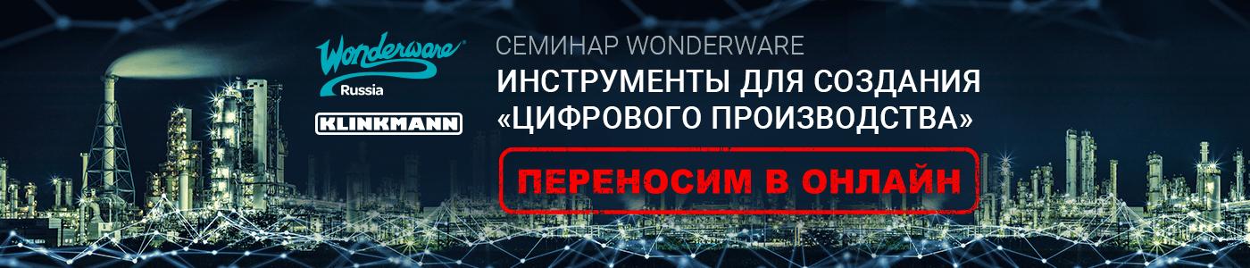 Wonderware seminars 2020