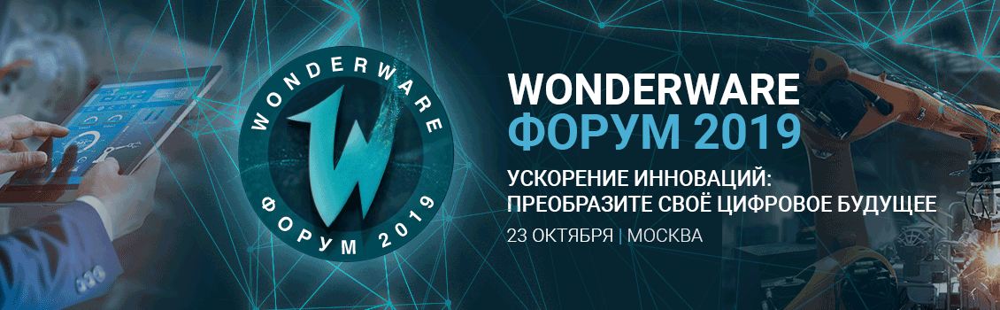 Wonderware Forum 2018